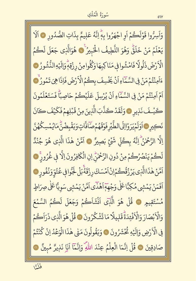 Tebareke suresi arapça okunuşu