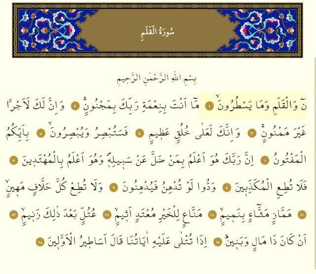 Kalem suresi arapça okunuşu
