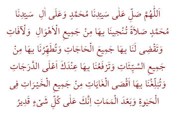 Salat-ı münciye duası arapça okunuşu