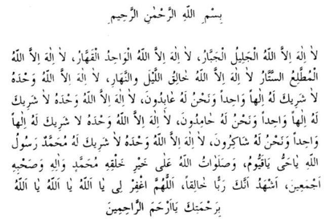 İsmi Azam duası arapça okunuşu
