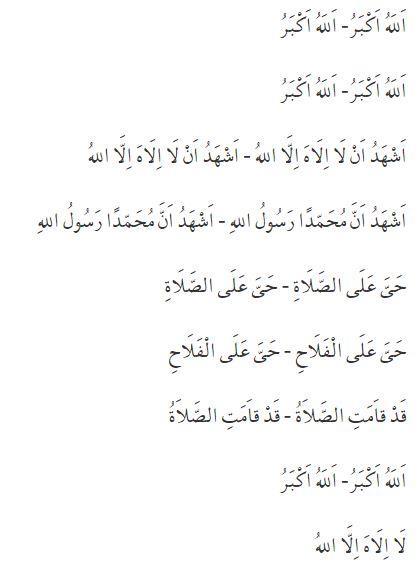 Kamet duası arapça okunuşu