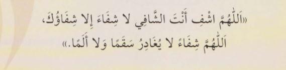 Hastalıkların şifası için Ya Şafi duası zikri