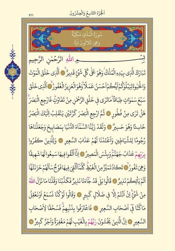 Mülk suresi arapça okunuşu